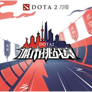 DOTA2城市挑战赛成都热辣开战 本周末南京不见不散