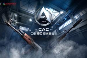 主场出战:天禄确认参加CS:GO亚洲邀请赛
