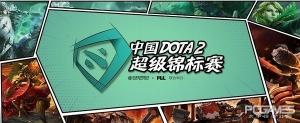 火猫直播中国DOTA2超级Major:黄浦江畔 最终之战