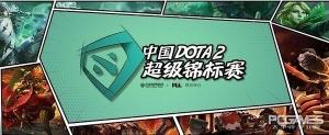 上海滩收官之战!中国DOTA2超级Major火猫全程直播