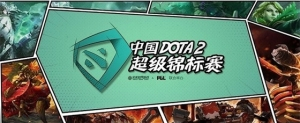 中国DOTA2超级Major:最后决战来临即将