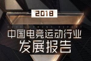 腾讯电竞发布2018电竞产业报告:中国用户规模于今年预计突破3亿 ...