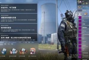 年度最大更新,CS:GO测试服更新Panorama全景UI