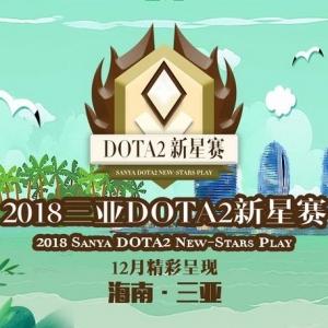 三亚DOTA2新星赛12月开赛,数支国内一线强队参赛